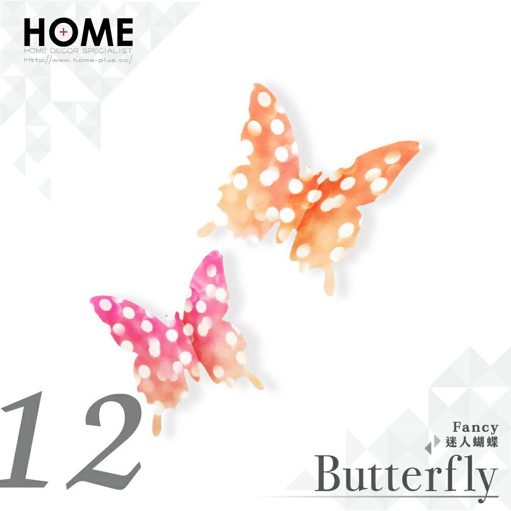 HOME+ 3D藝術蝴蝶 草間彌生 光影點點 12入 室內設計 婚禮 展覽 布置 創意 小物 雜貨 家居 裝潢 飾品 裝飾 Butterfly