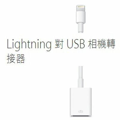 Lightning對USB相機轉接器APPLE原廠配件