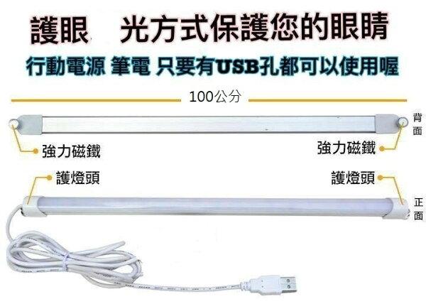 USBLED燈條100cm白光黃光USB燈條露營燈行動燈管閱讀燈睡袋長條燈天幕客廳帳帳篷