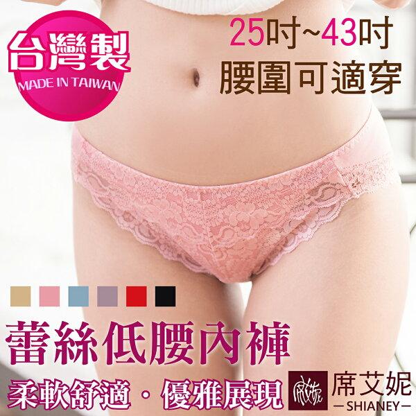 女性MIT舒適低腰蕾絲內褲嫘縈纖維LXLXXL台灣製No.8881-席艾妮SHIANEY