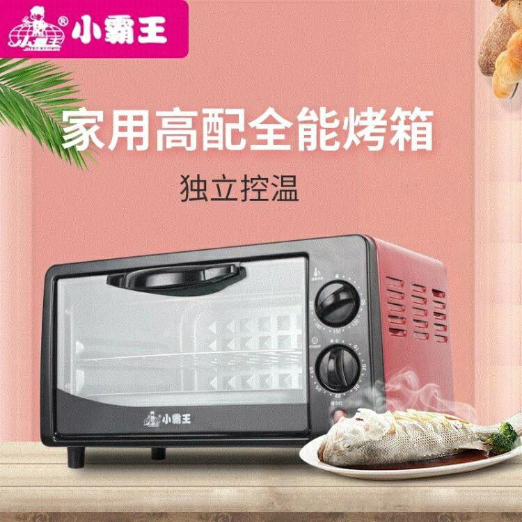 電烤箱 烤箱 家用小型烘焙多功能微波爐網紅小烤箱廚房電器小家電