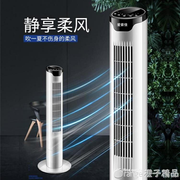 電風扇家用塔扇落地扇搖頭無葉風扇塔式靜音遙控立式無頁臺式電扇