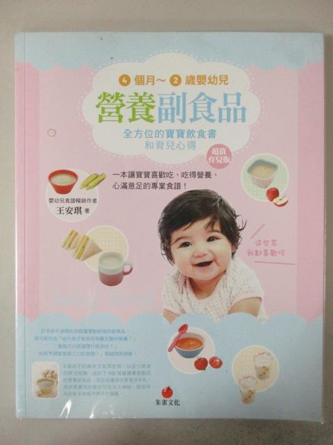 ~書寶 書T2/保健_ZKI~4個月~2歲嬰幼兒營養副食品_王安琪