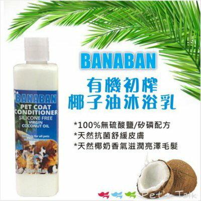BANABAN 旺旺博士-100%天然有機初榨椰子油沐浴乳 Pet\