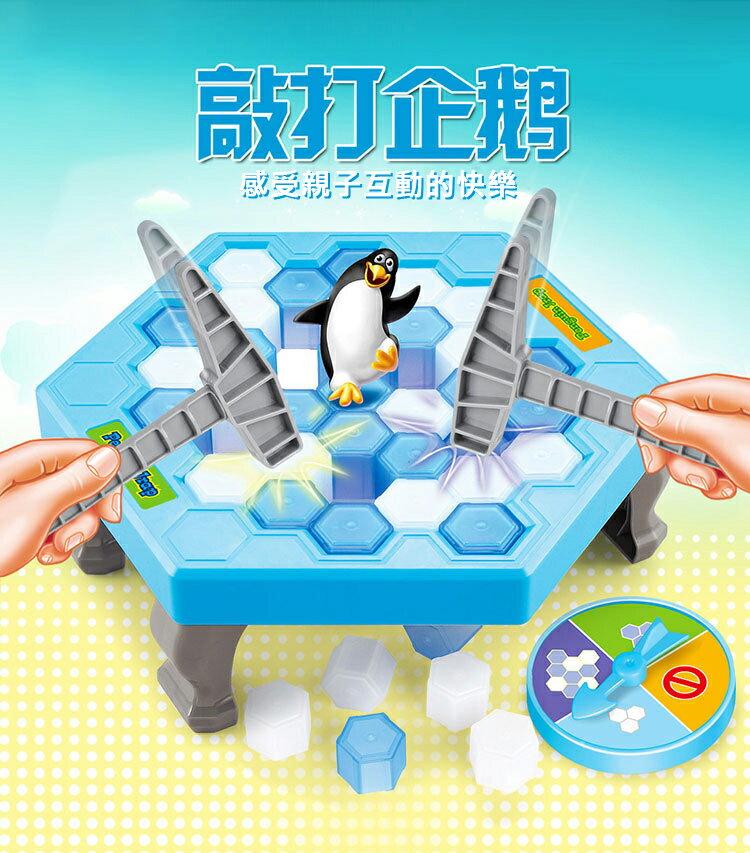 ~MODE MAN~~ 150~拯救企鵝 敲打企鵝冰塊 親子桌遊 互動益智遊戲~ ~