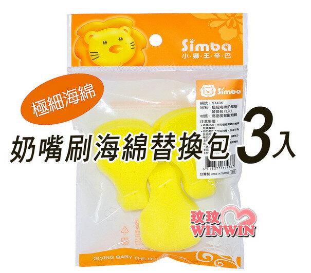 小獅王辛巴 S.1436 極細海綿奶嘴刷「替換包 3入裝」需配合小獅王辛巴極細海綿奶嘴刷使用