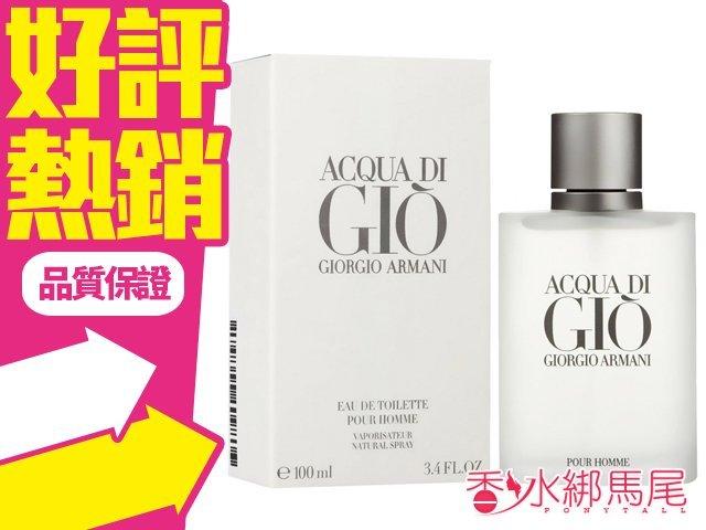 Giorgio Armani Acqua di Gio 亞曼尼 寄情水男性淡香水 50ML◐香水綁馬尾◐
