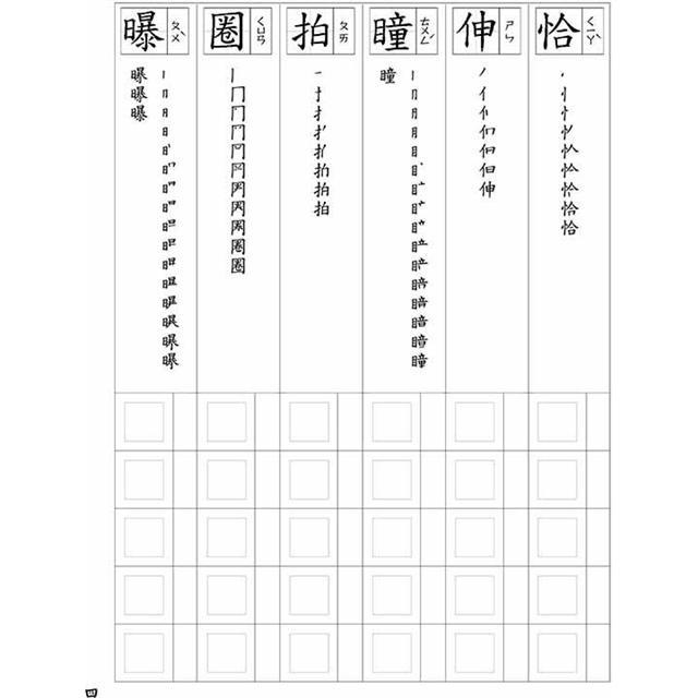 漢字練習國字筆畫順序練習簿 (貳)(鋼筆專用紙) 5