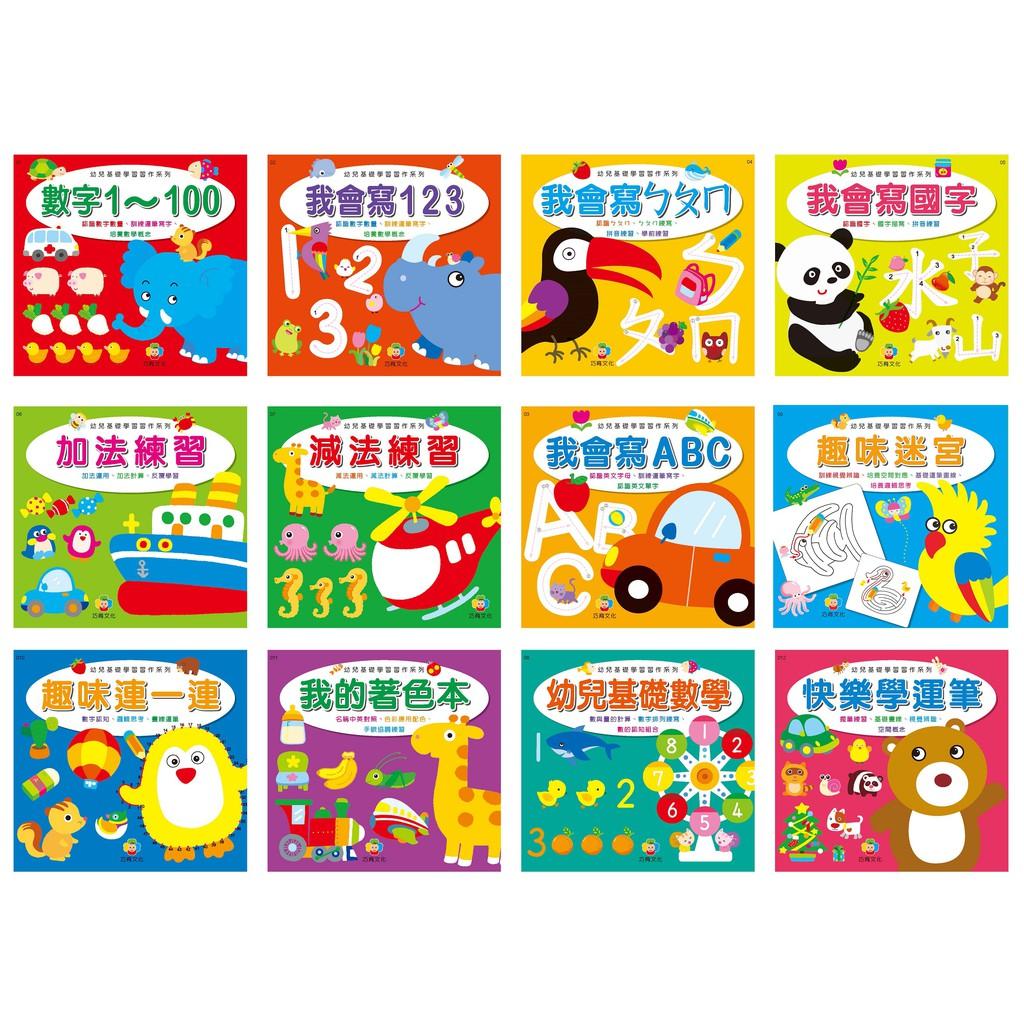 巧育-幼兒基礎學習習作系列(全套12本)