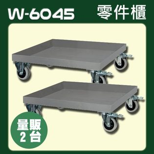 『量販2台』【零件櫃移動底座】樹德W-6045適用於A7-448、A8-560、ST1-575、ST2-460