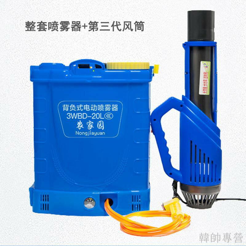 第三代風送頭送風槍農用電動噴霧器風送筒吹風噴頭遠程彌霧機包郵 噴霧器 農用 全館八五折