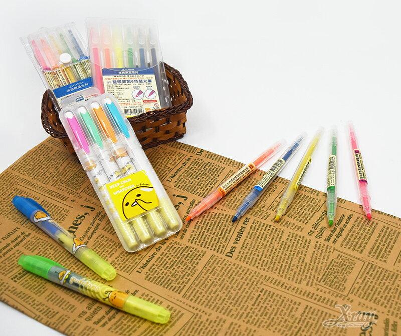 蛋黃哥 螢光筆(綜),開學文具/多色筆/多用筆/油漆筆/雙色螢光筆,X射線【C664915】