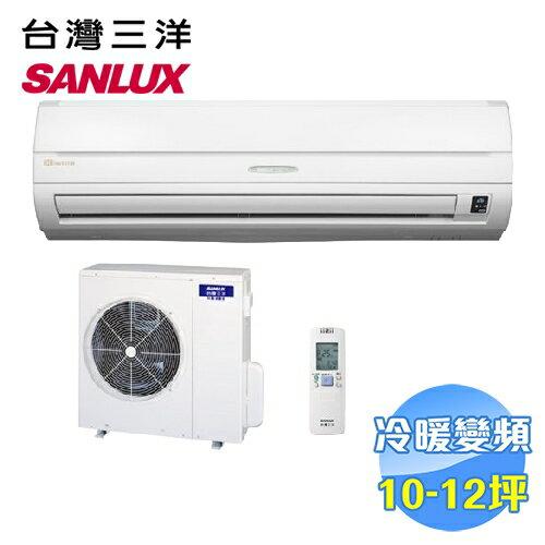 台灣三洋SANLUX冷暖變頻一對一分離式冷氣SAC-72VH7SAE-72VH7