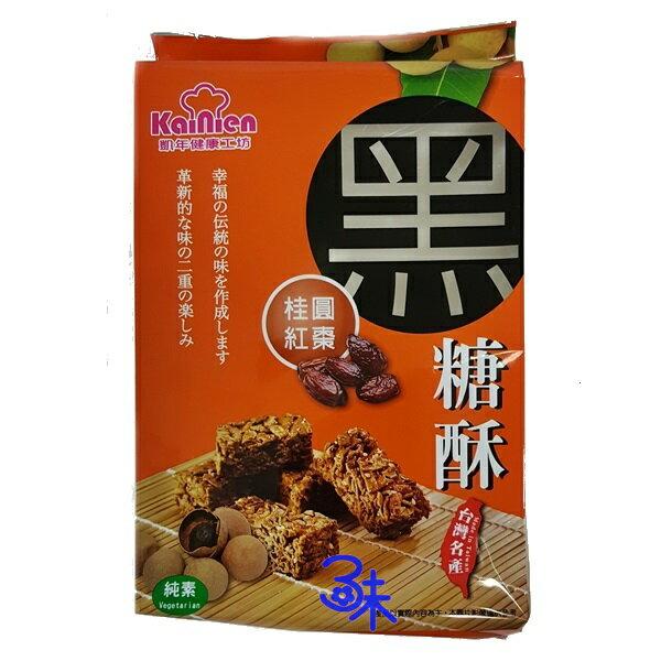 (台灣) 凱年 健康工坊 桂圓紅棗黑糖酥 1包 120 公克 特價 63 元 【4711246625549 】