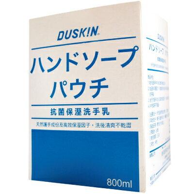 Duskin抗菌保濕洗手乳(清香)-機台補充包