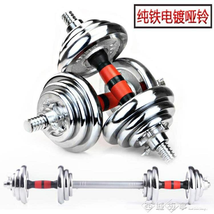 【現貨】單只純鐵電鍍啞鈴男士健身家用鍛煉器材15/20/30kg60單個亞鈴女50 【新年免運】
