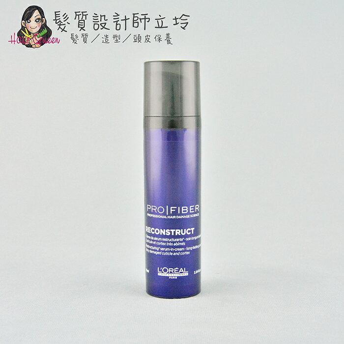 立坽『免沖洗護髮』台灣萊雅公司貨 LOREAL 倍菲爾3號活髮素75ml HH07