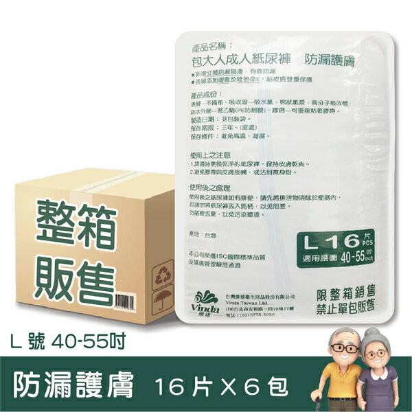包大人 防漏護膚 成人紙尿褲 M/L 箱購_舒寶