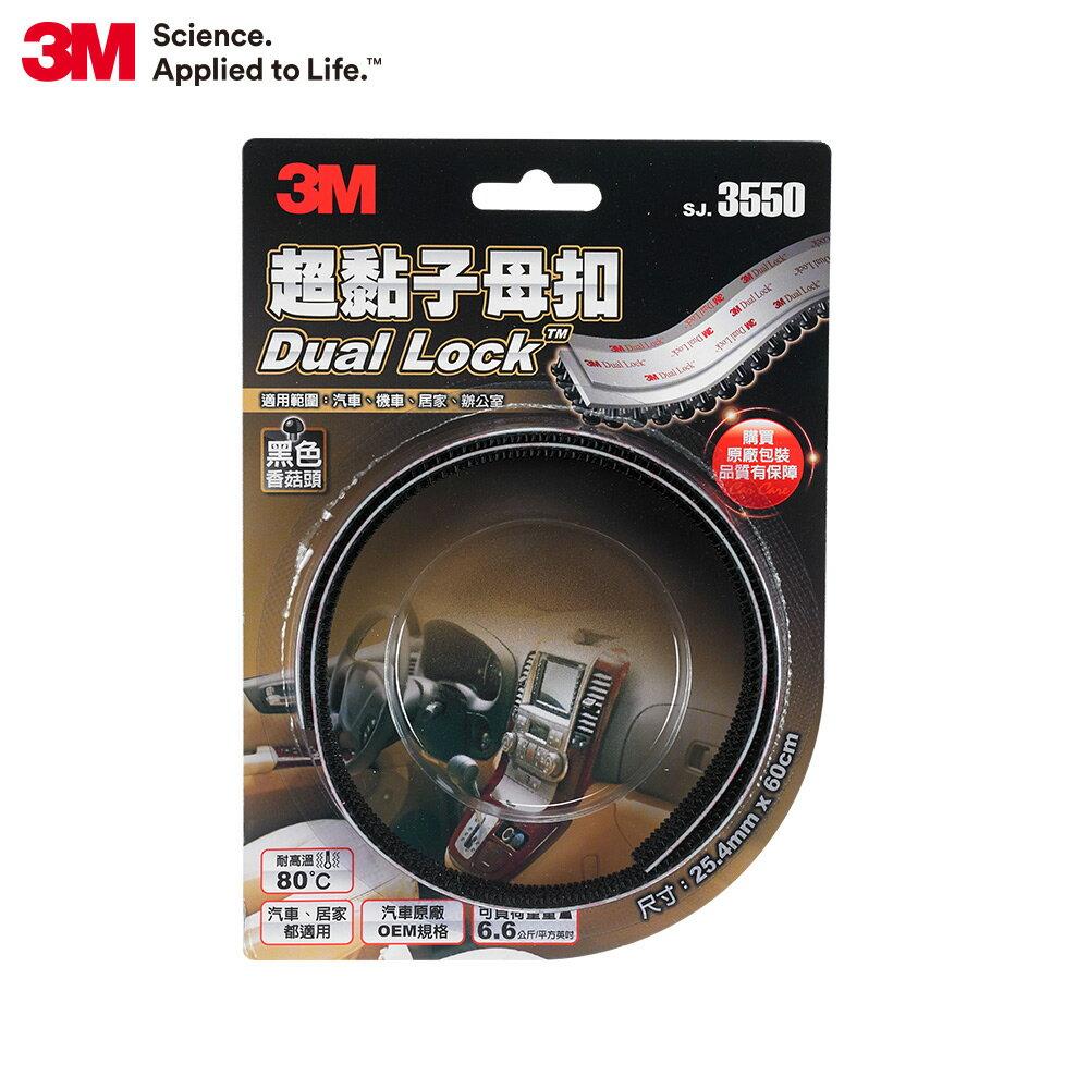 3M 超黏子母扣-黑色香菇頭-SJ3550