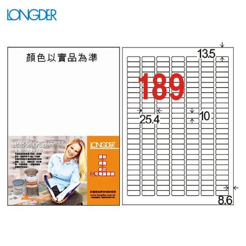 辦公小物嚴選~龍德A4三用電腦標籤(雷射噴墨)LD-8102-W-A(白)189格(105張盒)(列印標籤)