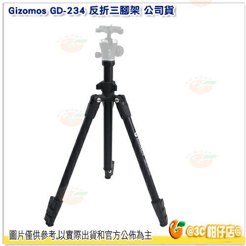 GizomosGD-234反折三腳架公司貨不含雲台鋁合金腳架板扣式承重8KG另有GD-234AK2