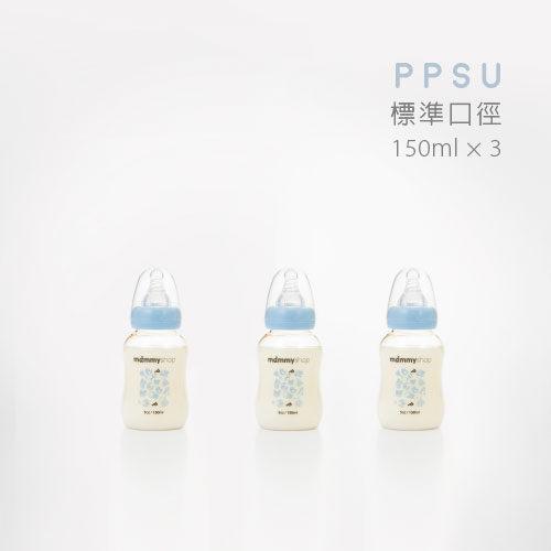 *贈環蓋組1入* 媽咪小站 - 母感體驗 PPSU防脹氣奶瓶 標準口徑 150ml 3入 - 限時優惠好康折扣