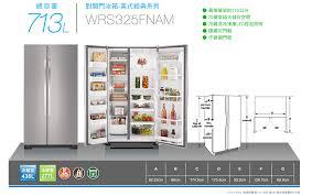 昇汶家電批發:惠而浦Whirlpool WRS325FNAM 對開冰箱 713公升