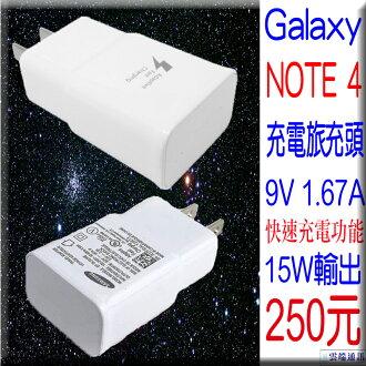 ☆雲端通訊☆GALAXY NOTE4 專用 2A充電旅充頭 9V 15W USB旅充 旅充頭 閃電快充 快速充電