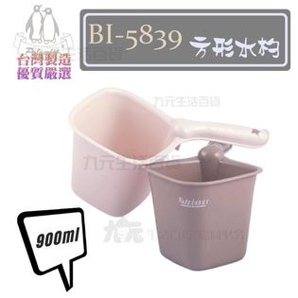 【九元生活百貨】BI-5839方形水杓水勺水瓢台灣製