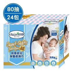 Baan 貝恩 嬰兒保養柔濕巾80抽【2箱24包】【悅兒園婦幼生活館】
