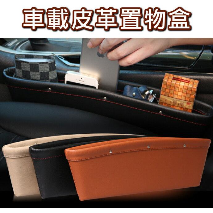【酷創意】汽車皮質座椅縫隙置物盒 車載垃圾桶 車用皮革夾縫收納盒袋(E637)
