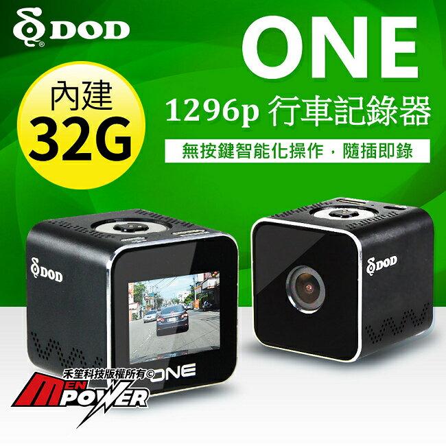 免運費【內建32G】DOD One 1296P Super HD 高畫質 廣角 WDR寬動態 行車紀錄器【禾笙科技】