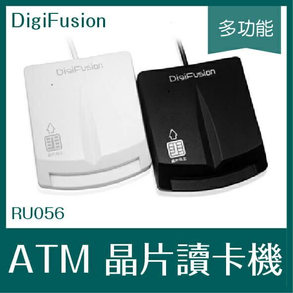 伽利略 DigiFusion ATM 晶片讀卡機 RU056 多功能