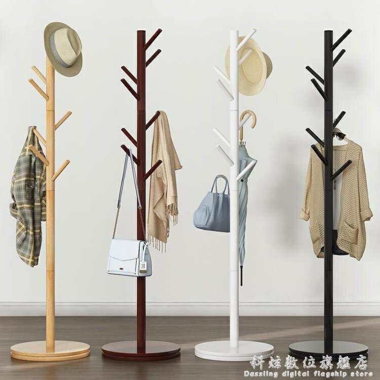 實木衣帽架落地掛衣架櫃子簡易臥室家用衣服包置物簡約現代SUPER 全館特惠9折