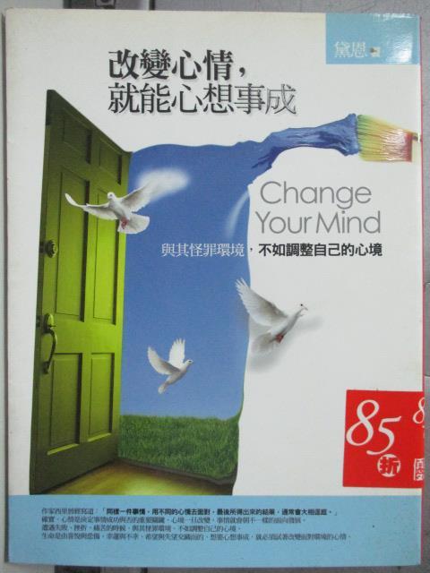 【書寶二手書T1/勵志_HRP】改變心情就能心想事成_黛恩