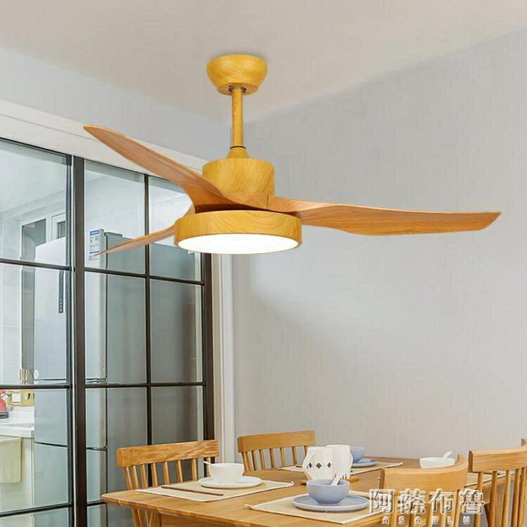 吊燈扇 風扇燈吊扇燈餐廳客廳臥室現代簡約北歐風格燈具實木原木日式吊燈 MKS【居家家】