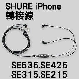 "志達電子 CBL-M+-K Shure CBL-M-K SE535 / SE425 / SE315 / SE215 專用 iPhone iPod (含麥克風/音量控制)  "" title=""    志達電子 CBL-M+-K Shure CBL-M-K SE535 / SE425 / SE315 / SE215 專用 iPhone iPod (含麥克風/音量控制)  ""></a></p> <h2><strong><a href="