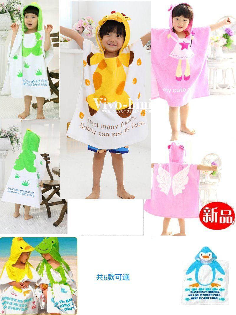 99071 熱賣款動物造型浴巾,六款可選,現貨供應