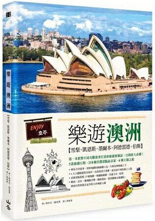 樂遊澳洲:雪梨.凱恩斯.墨爾本.阿德雷德.伯斯(隨書附贈實用地圖集&英語會話手冊) 0