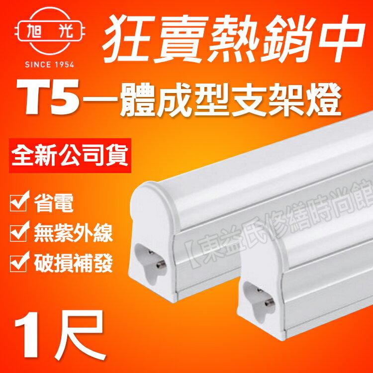 旭光 T5 串接燈 LED 一體成形支架燈 1尺 5W 白/黃光 省電壽命長【東益氏】售二尺9W 三尺15W 四尺18W 億光 舞光 東亞 歐司朗 5W 8W 13W 23W