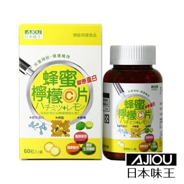 ◆原廠◆日本味王蜂蜜檸檬C口含片(60粒╱瓶)