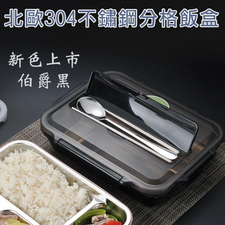 新色上市 北歐304不鏽鋼分格便當盒 餐盒 保溫飯盒 餐盤 保鮮(附餐具) 0