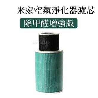 【coni shop】小米空氣淨化器濾芯 除甲醛增強版 小米 米家 平行輸入代購 空氣清淨機 米家空氣淨化器 PM2.5