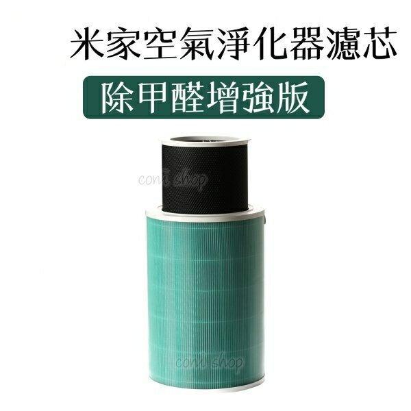 coni shop:【conishop】小米空氣淨化器濾芯除甲醛增強版小米米家平行輸入代購空氣清淨機米家空氣淨化器PM2.5