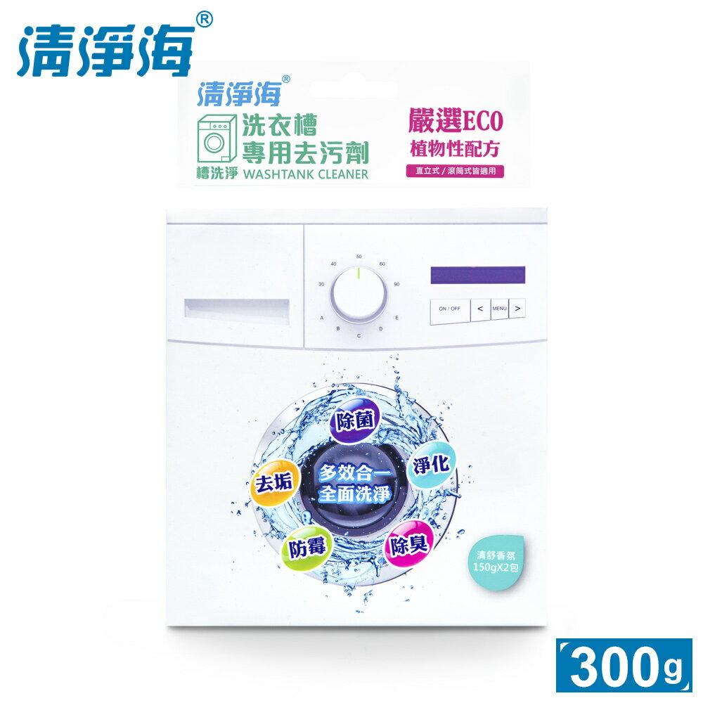 清淨海 槽洗淨-洗衣槽專用去污劑 300g SM-SHH-WC0300