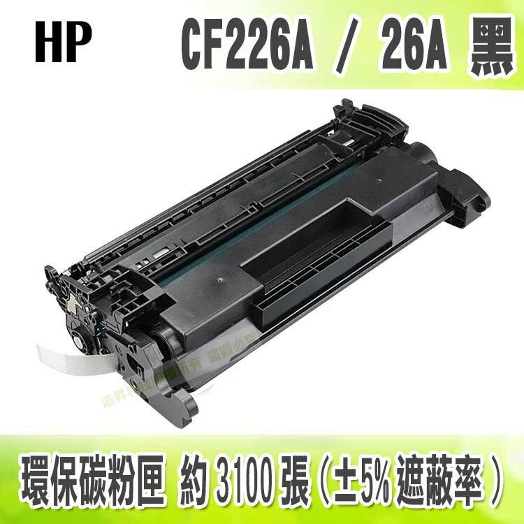 【浩昇科技】HP CF226A / 26A 黑色 環保超精細碳粉匣 適用M402/M426