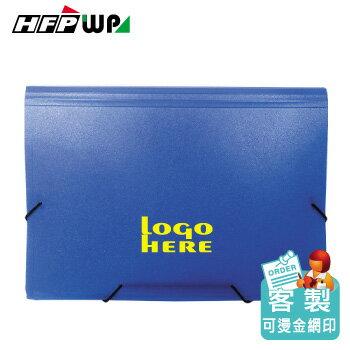 HFPWP【客製化50個含燙金】12層風琴夾(A4) 環保無毒材質 F4302-BR50