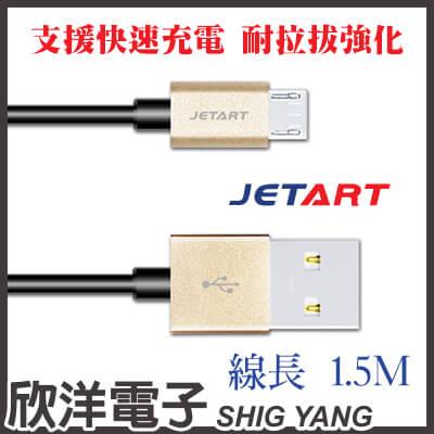 ※ 欣洋電子 ※ JETART 捷藝 Micro USB 傳輸充電線 支援快速充電 (CAB030A) /1.5M/1.5米 HTC/SONY/三星/小米/OPPO