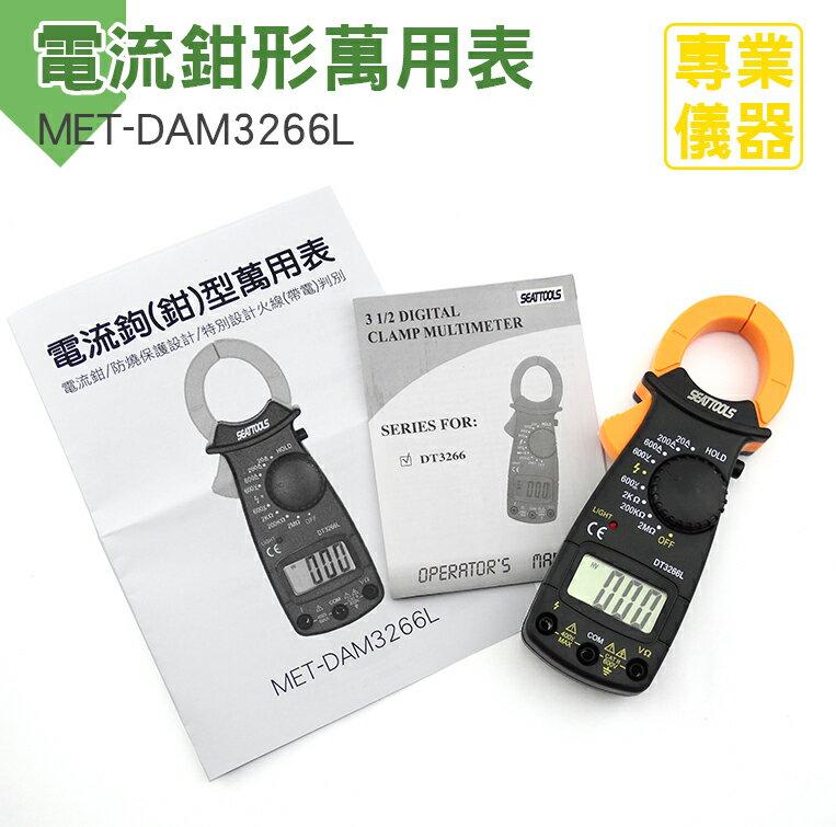 安居 館 電流表 直流交流電壓 啟動電流 交流電流600A 電阻 具帶電帶火線辦別 MET-DAM3266L