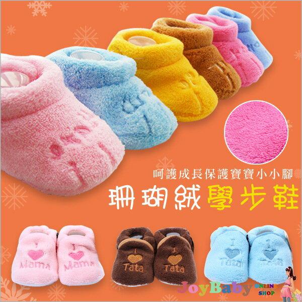 寶寶珊瑚絨學步鞋 嬰兒鞋地板鞋 嬰兒軟底棉布室內鞋 小爪子嬰兒鞋不易掉鞋好穿脫 【JoyBaby】